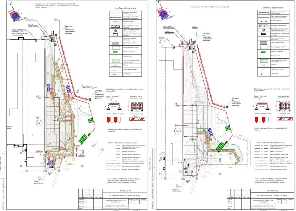 ППР на монтаж промышленной канализации РКК Энергия